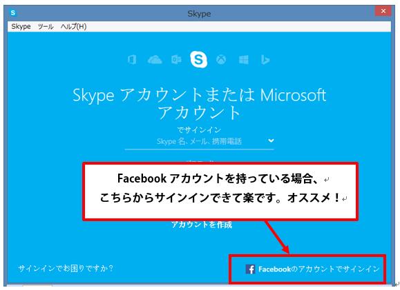 skype04