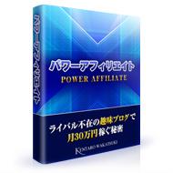 Power Affiliate