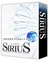SIRIUS-シリウス